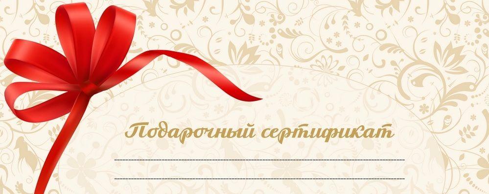 Подарочный сертификат для салона красоты - дизайнер Office-work