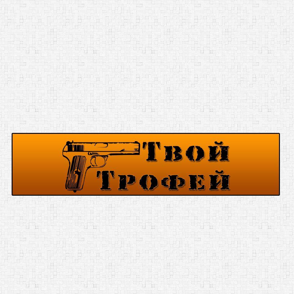 Создание логотипа для Твой Трофей - дизайнер Advokat72