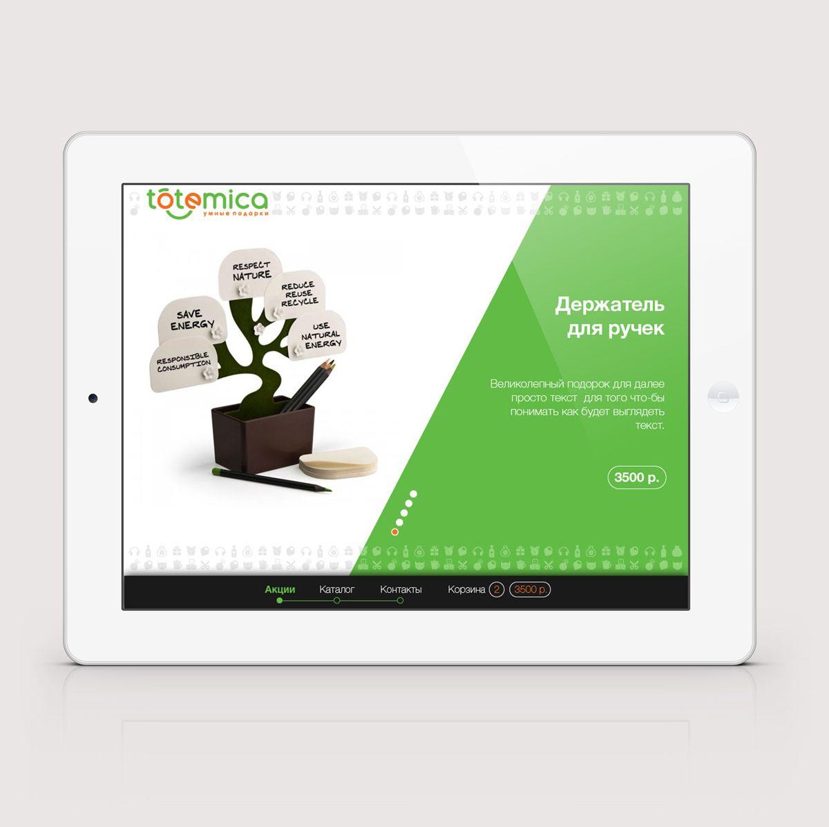 Дизайн сайта интернет магазина - дизайнер vook23