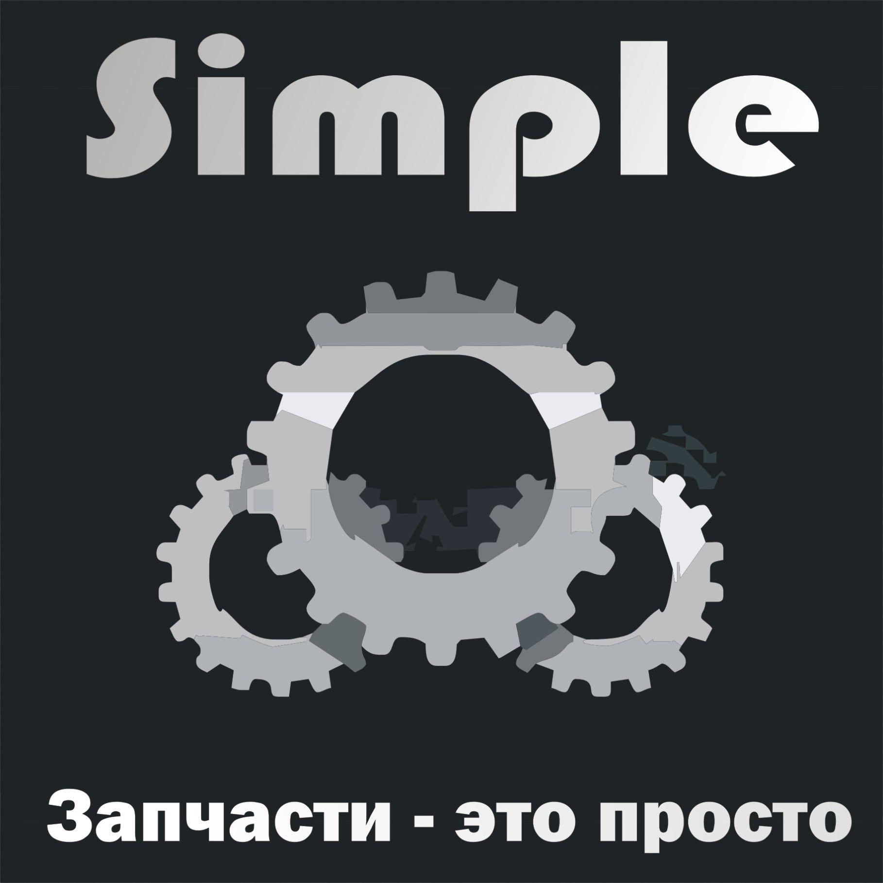 Лого для Simple. Компания по продаже автозапчастей - дизайнер Julie8_8