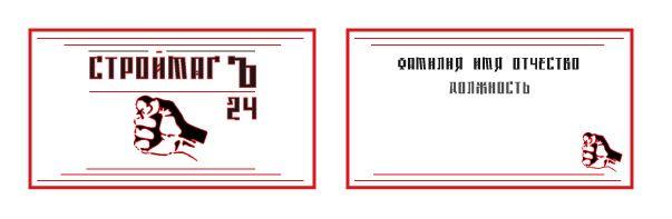 Лого и фирм стиль для Строймаг24 - дизайнер Yulia_Pr