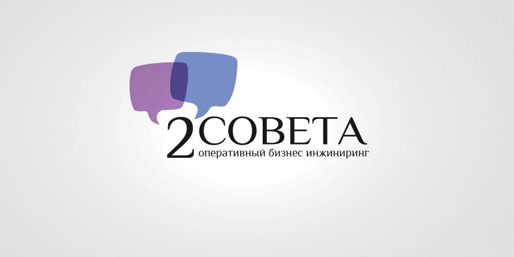 Фирменный стиль для ДваСовета - дизайнер Andrey_26