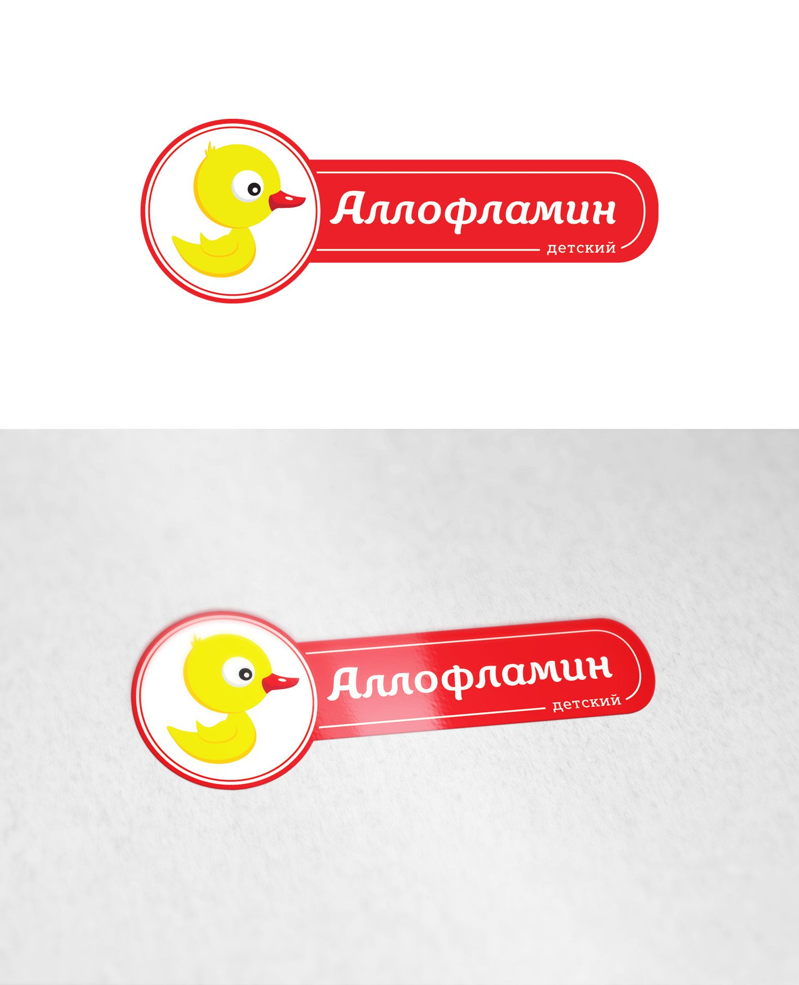 Логотип препарата Аллофламин - дизайнер andyul