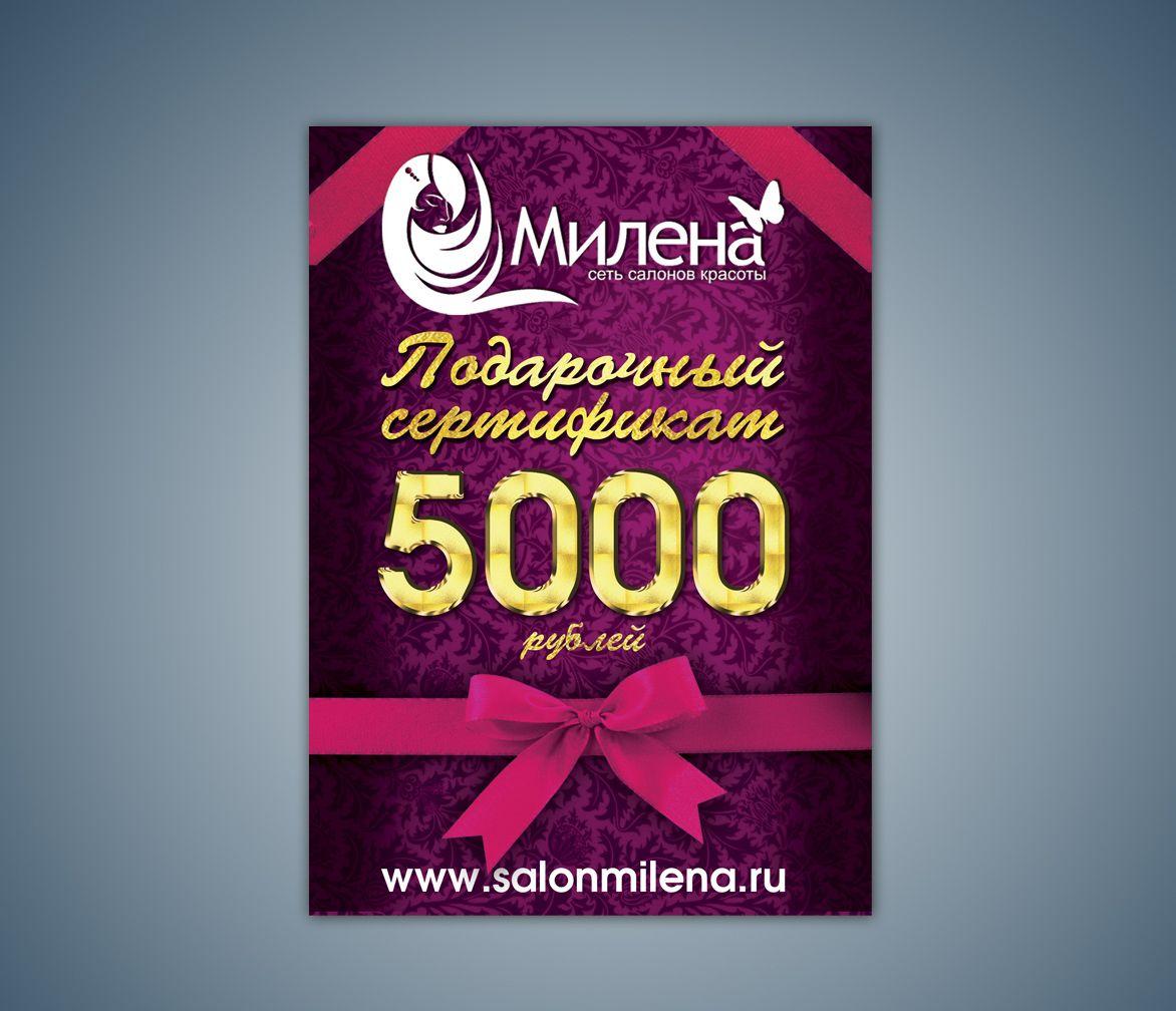 Подарочный сертификат для салона красоты - дизайнер Kurazh-N
