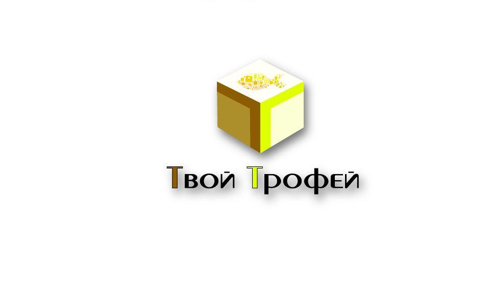 Создание логотипа для Твой Трофей - дизайнер Denzel