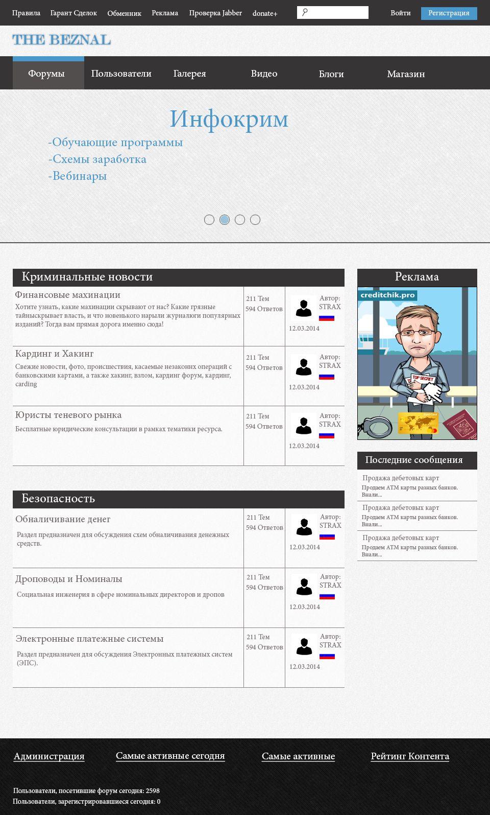 Стиль форума по инфокурсам (качественная гр-ка) - дизайнер ZeROMz