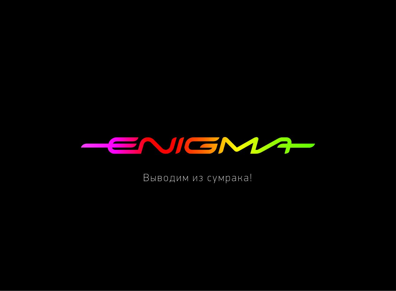 Логотип и фирмстиль для Enigma - дизайнер GAMAIUN