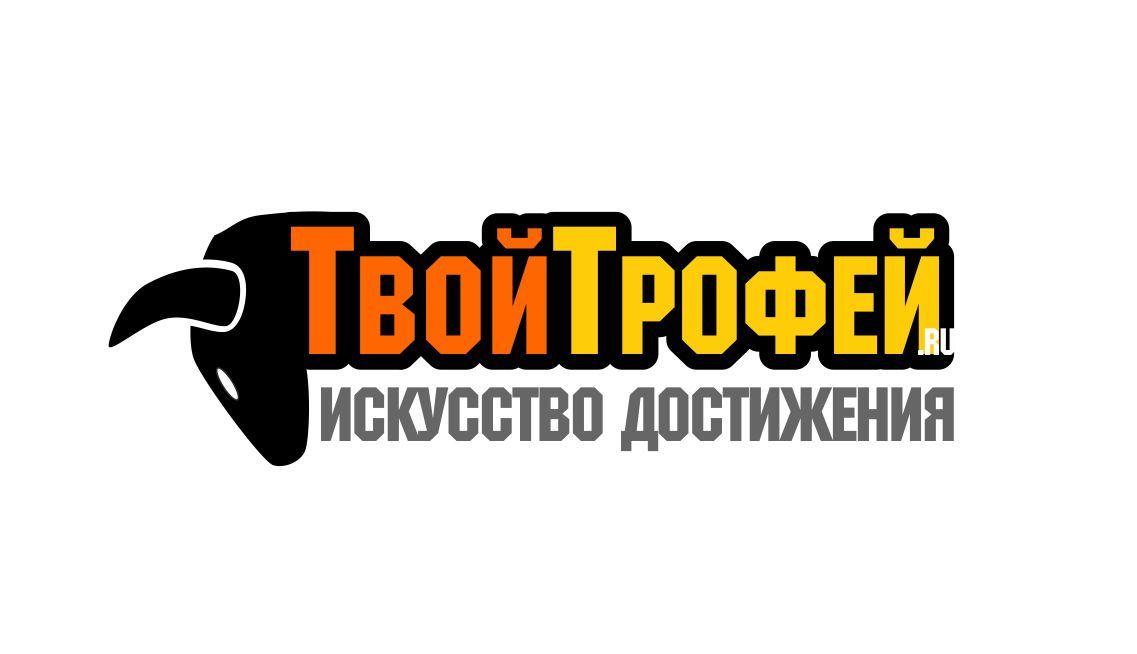 Создание логотипа для Твой Трофей - дизайнер kurgan_ok