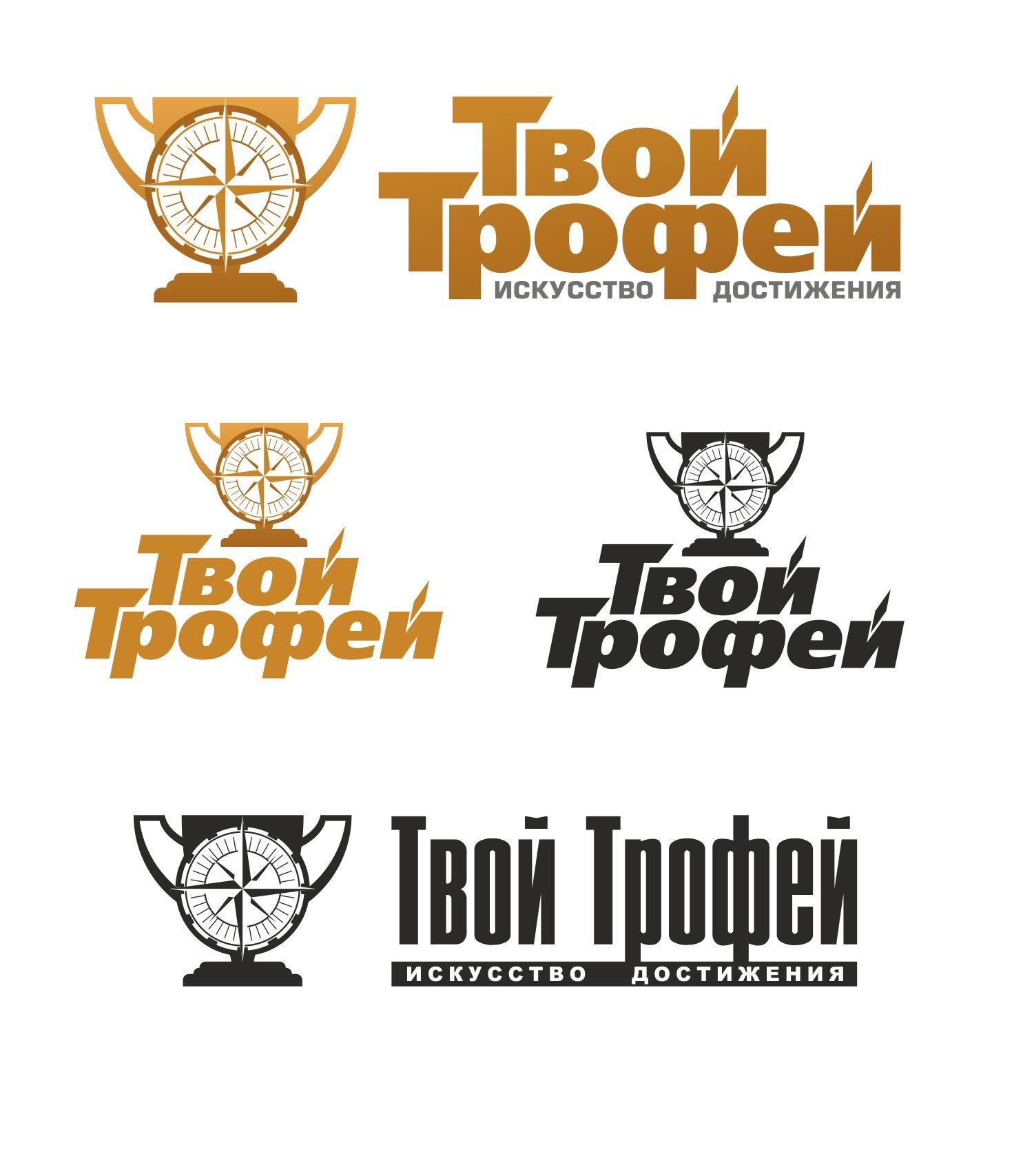 Создание логотипа для Твой Трофей - дизайнер AlexSh1978