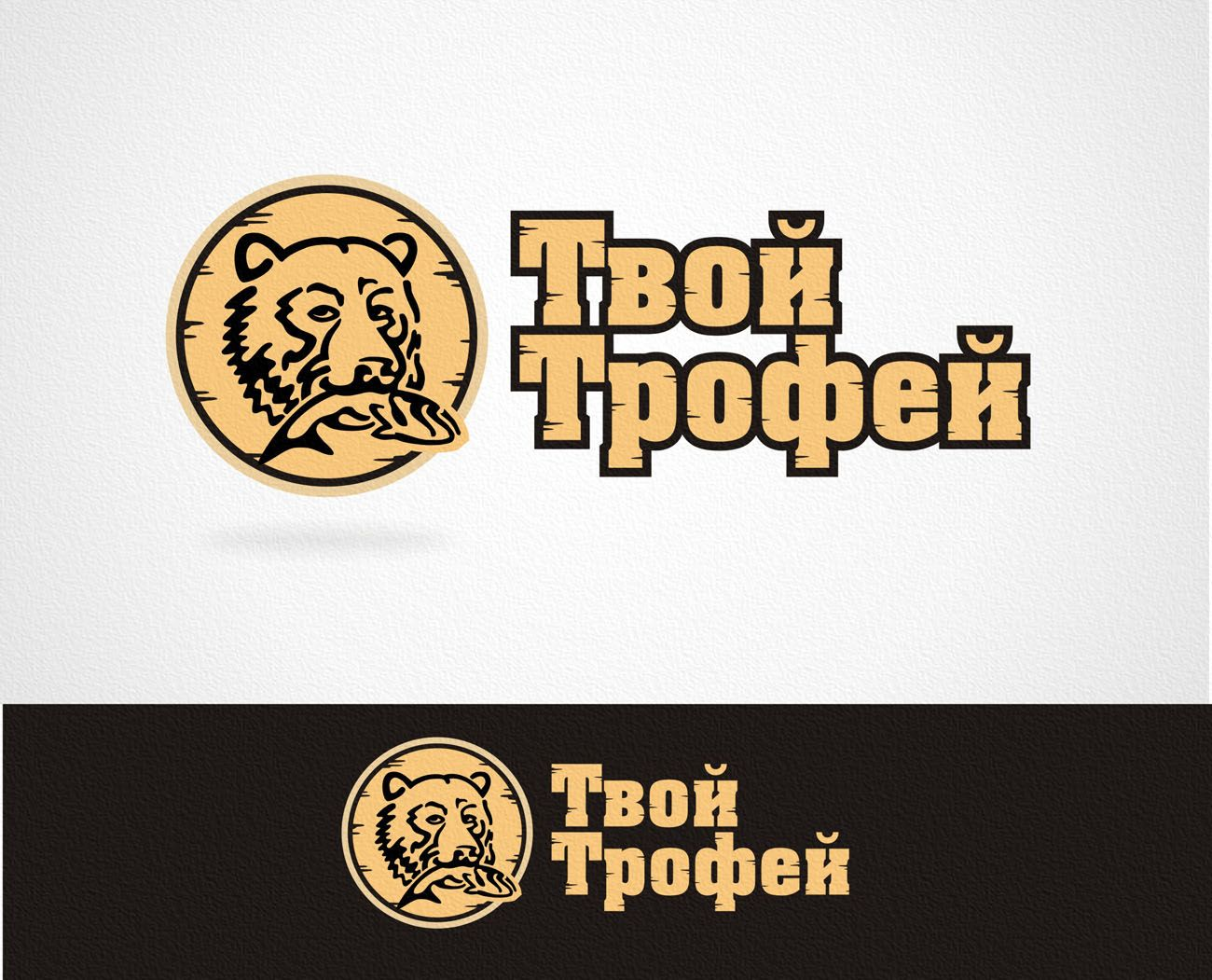 Создание логотипа для Твой Трофей - дизайнер Zheravin