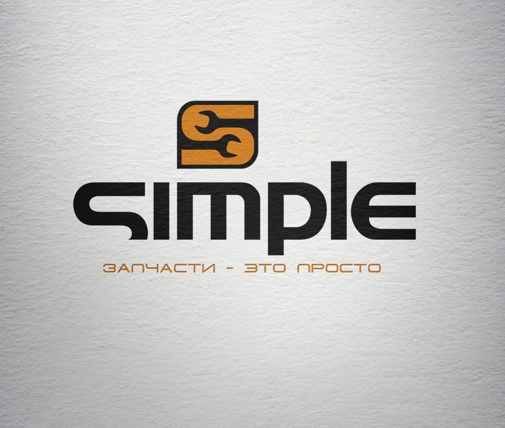 Лого для Simple. Компания по продаже автозапчастей - дизайнер hotmart