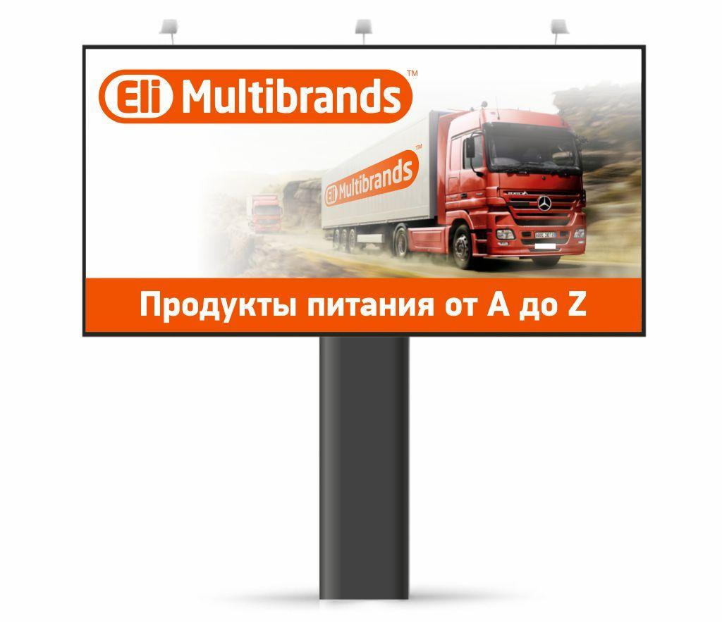 Логотип для компании ELI Multibrands - дизайнер GAMAIUN