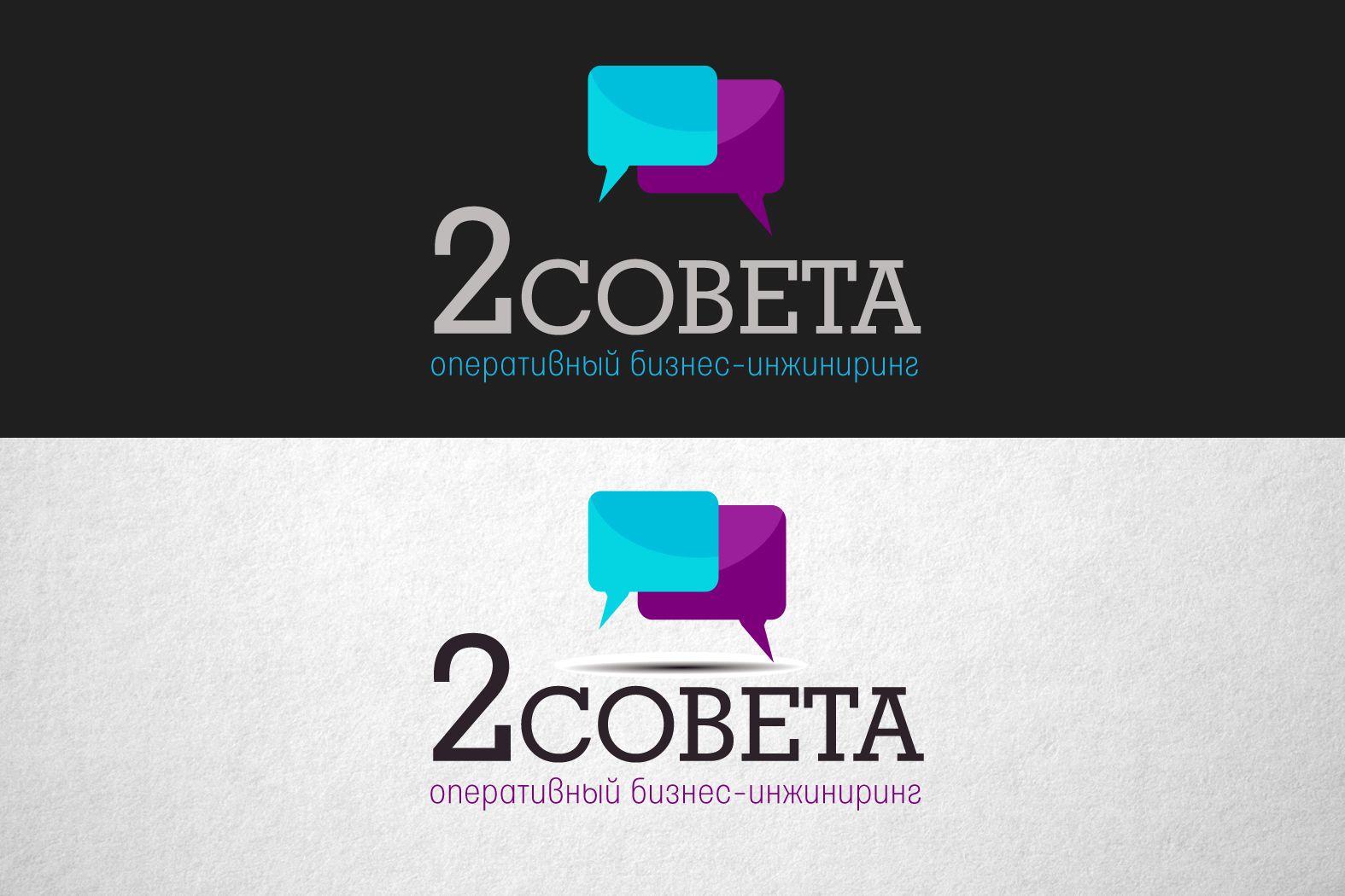 Фирменный стиль для ДваСовета - дизайнер funkielevis