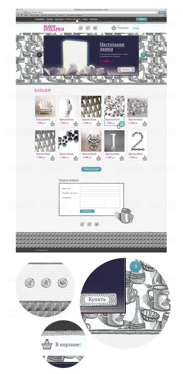 Дизайн сайта интернет магазина - дизайнер Jane13