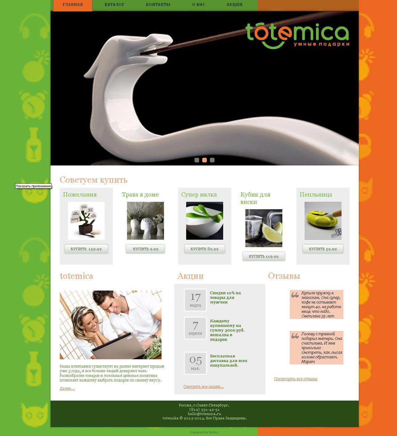 Дизайн сайта интернет магазина - дизайнер olga_r_b