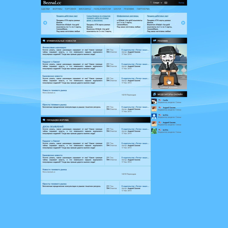 Стиль форума по инфокурсам (качественная гр-ка) - дизайнер Proliska