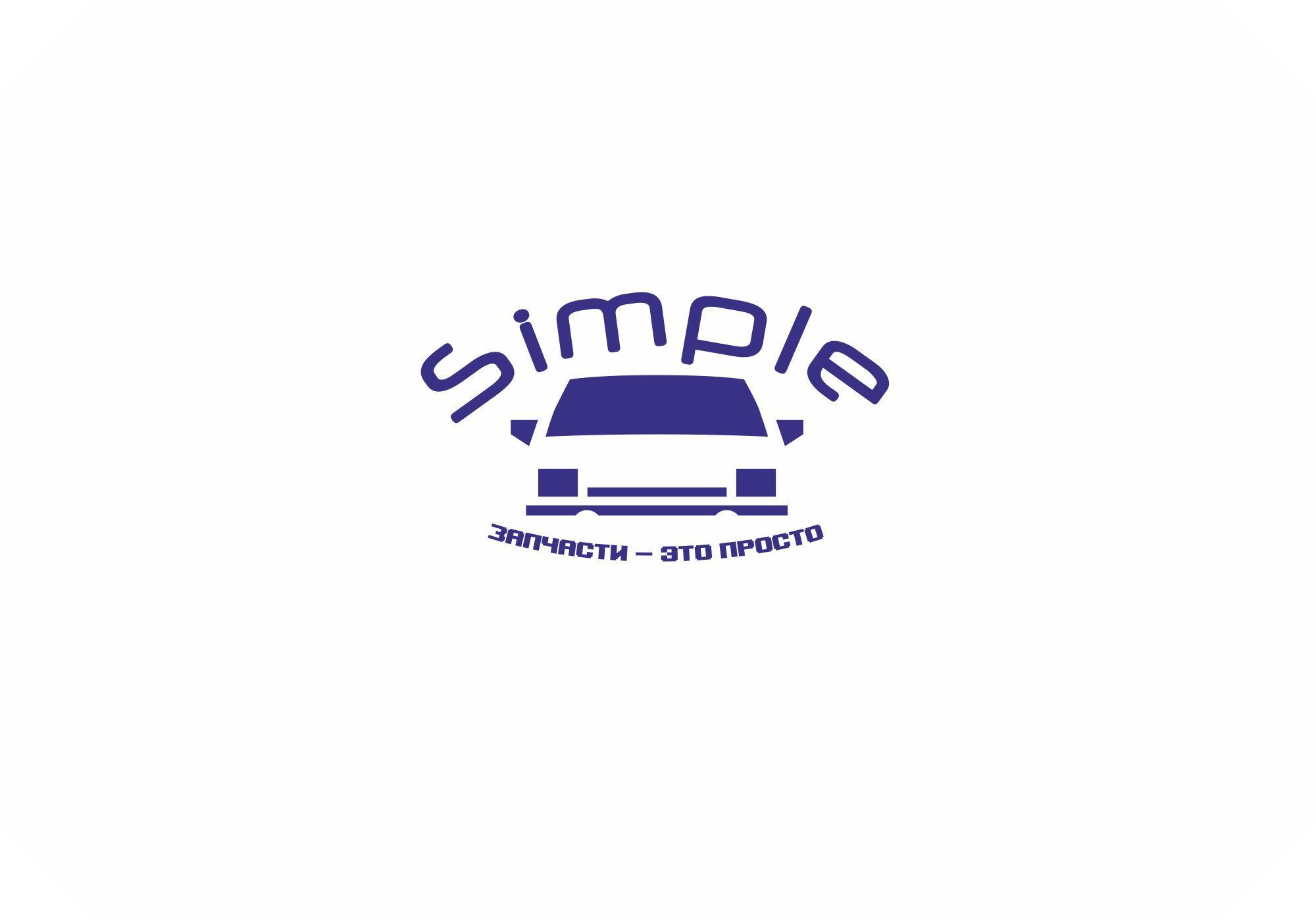 Лого для Simple. Компания по продаже автозапчастей - дизайнер ThCat