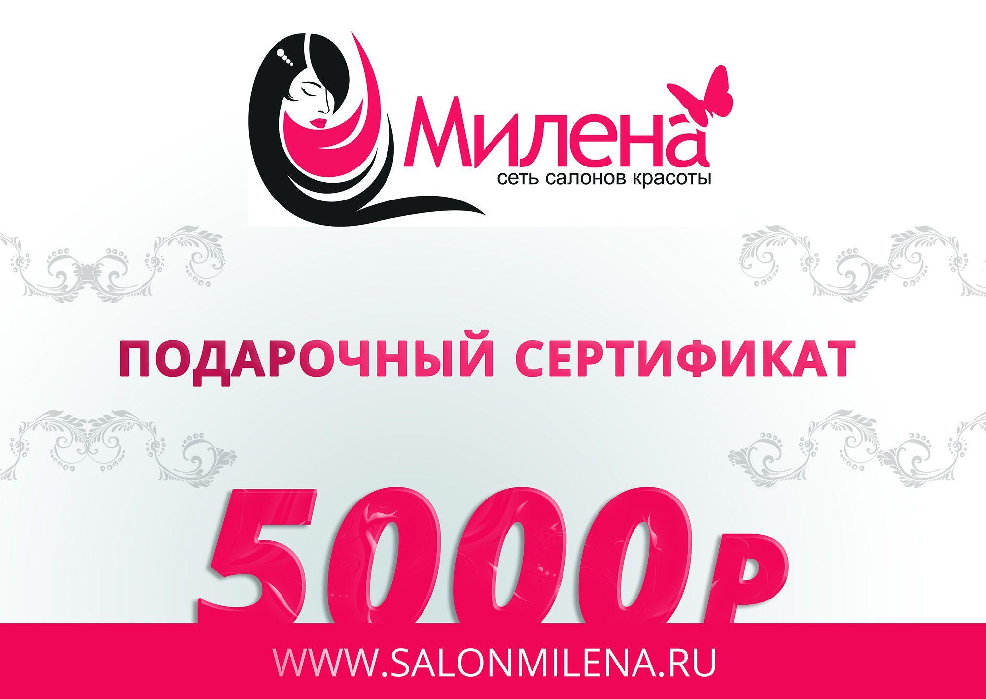 Подарочный сертификат для салона красоты - дизайнер rom1114191