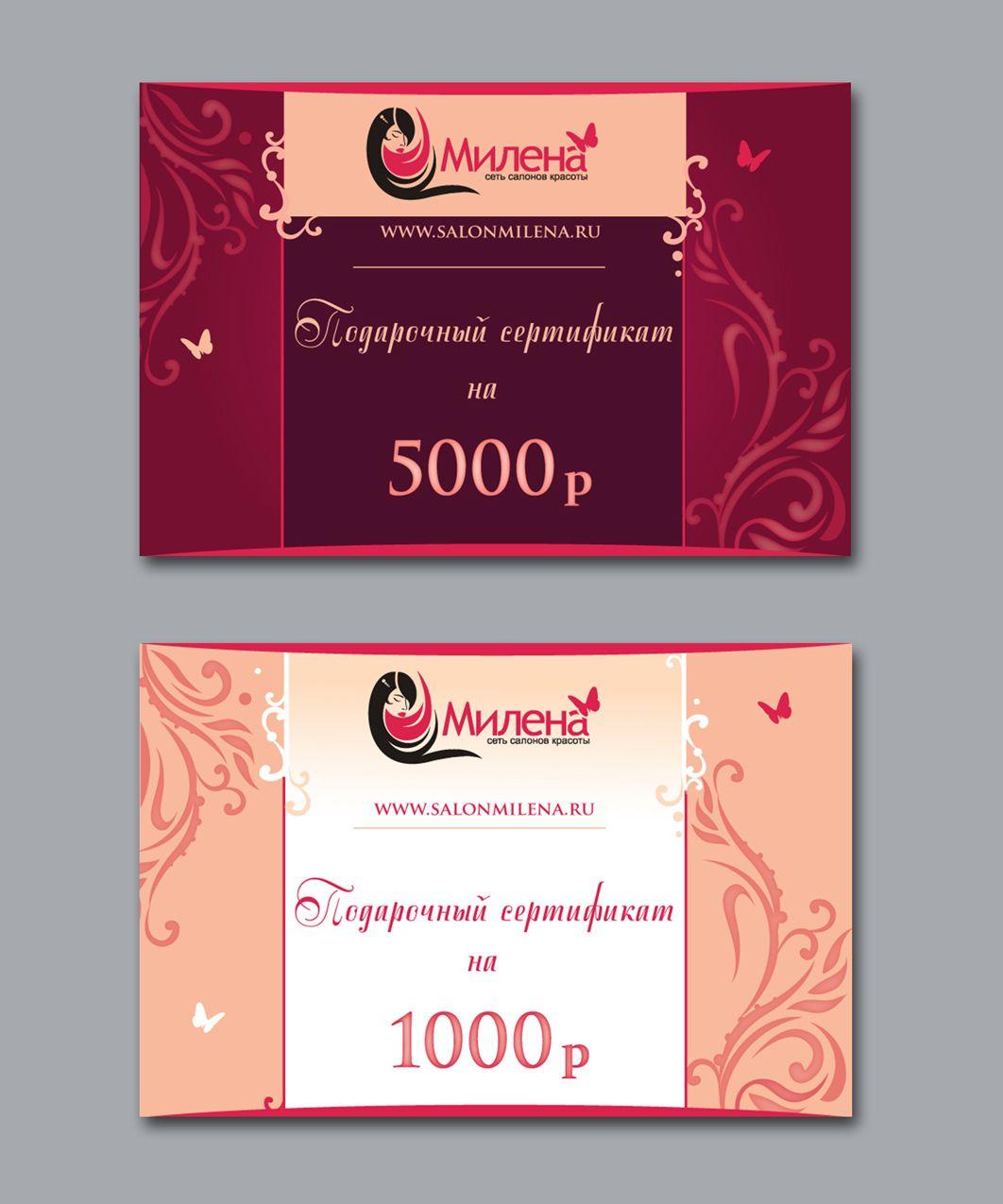 Подарочный сертификат для салона красоты - дизайнер YuliyaSd