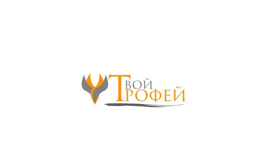 Создание логотипа для Твой Трофей - дизайнер Yvette_