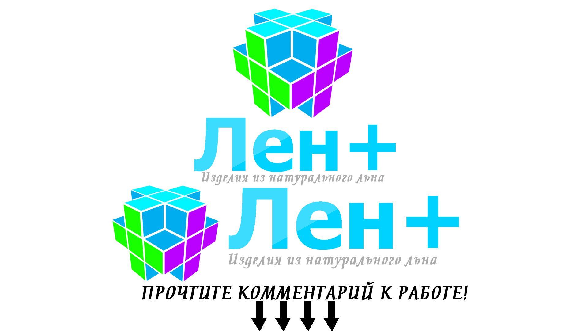 Логотип интернет-магазина ЛенПлюс - дизайнер RayGamesThe