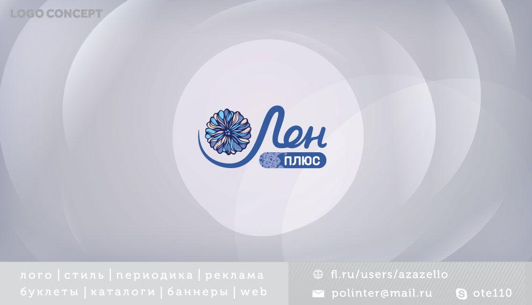 Логотип интернет-магазина ЛенПлюс - дизайнер azazello