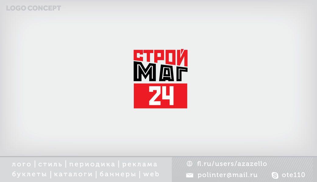 Лого и фирм стиль для Строймаг24 - дизайнер azazello