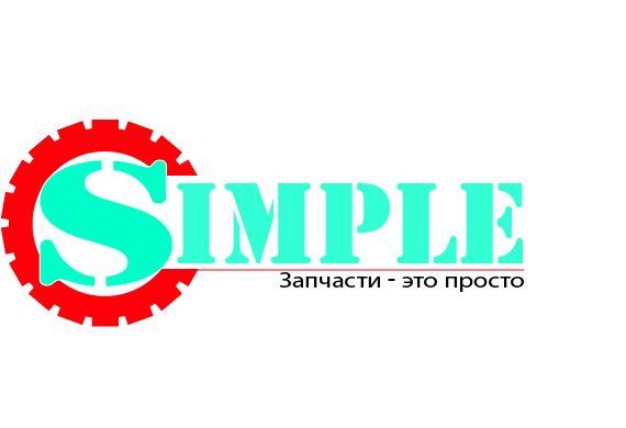 Лого для Simple. Компания по продаже автозапчастей - дизайнер velo