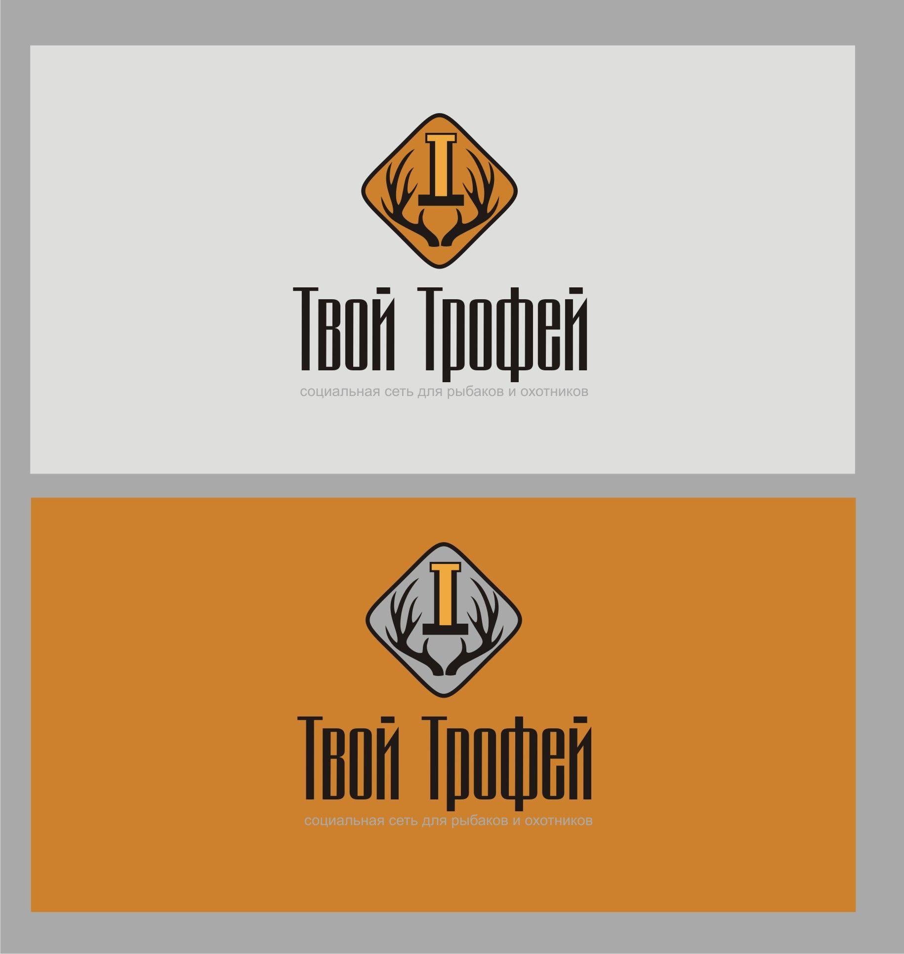 Создание логотипа для Твой Трофей - дизайнер dbyjuhfl
