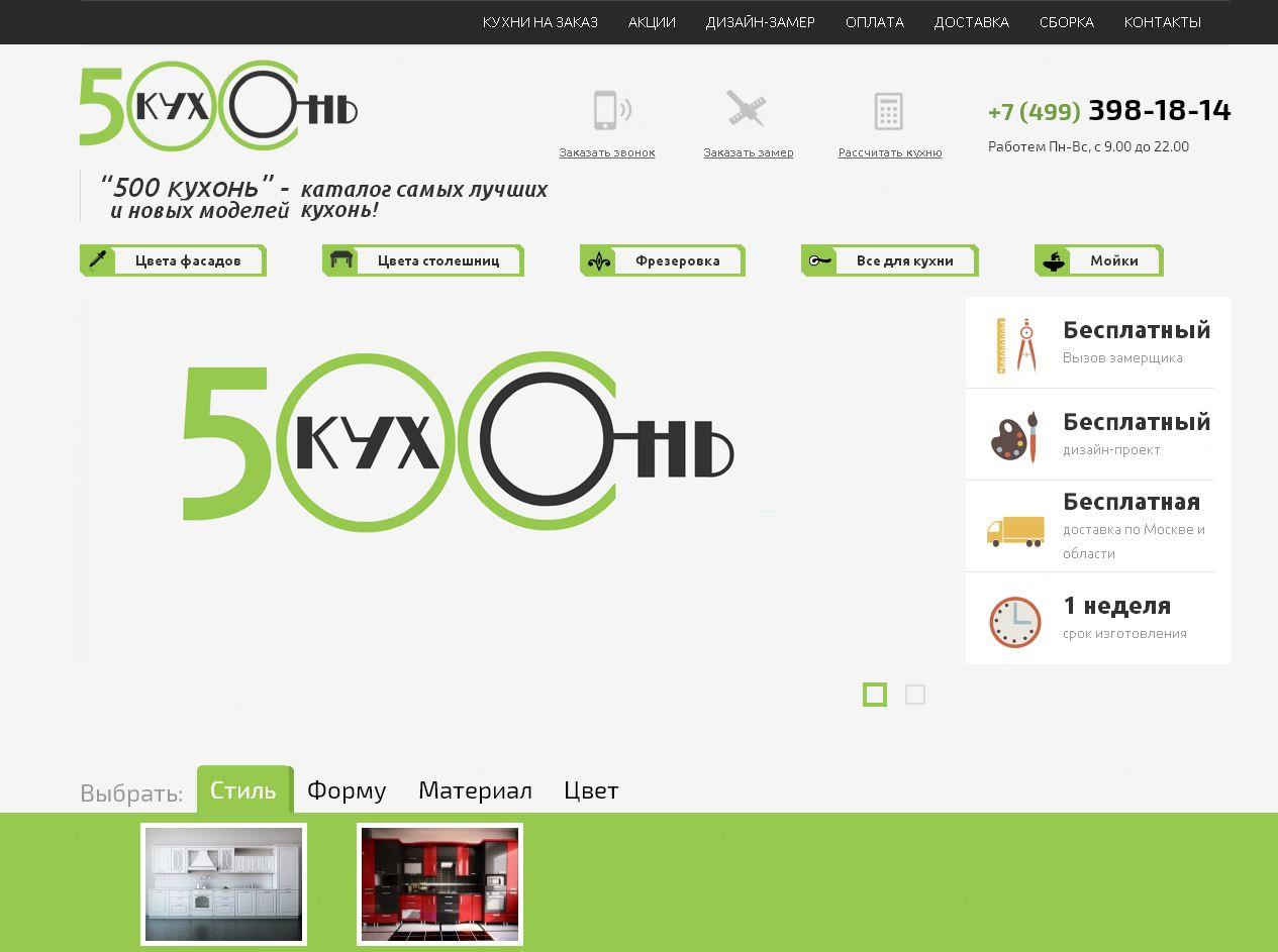 Логотип для интернет каталога кухонь - дизайнер Keroberas