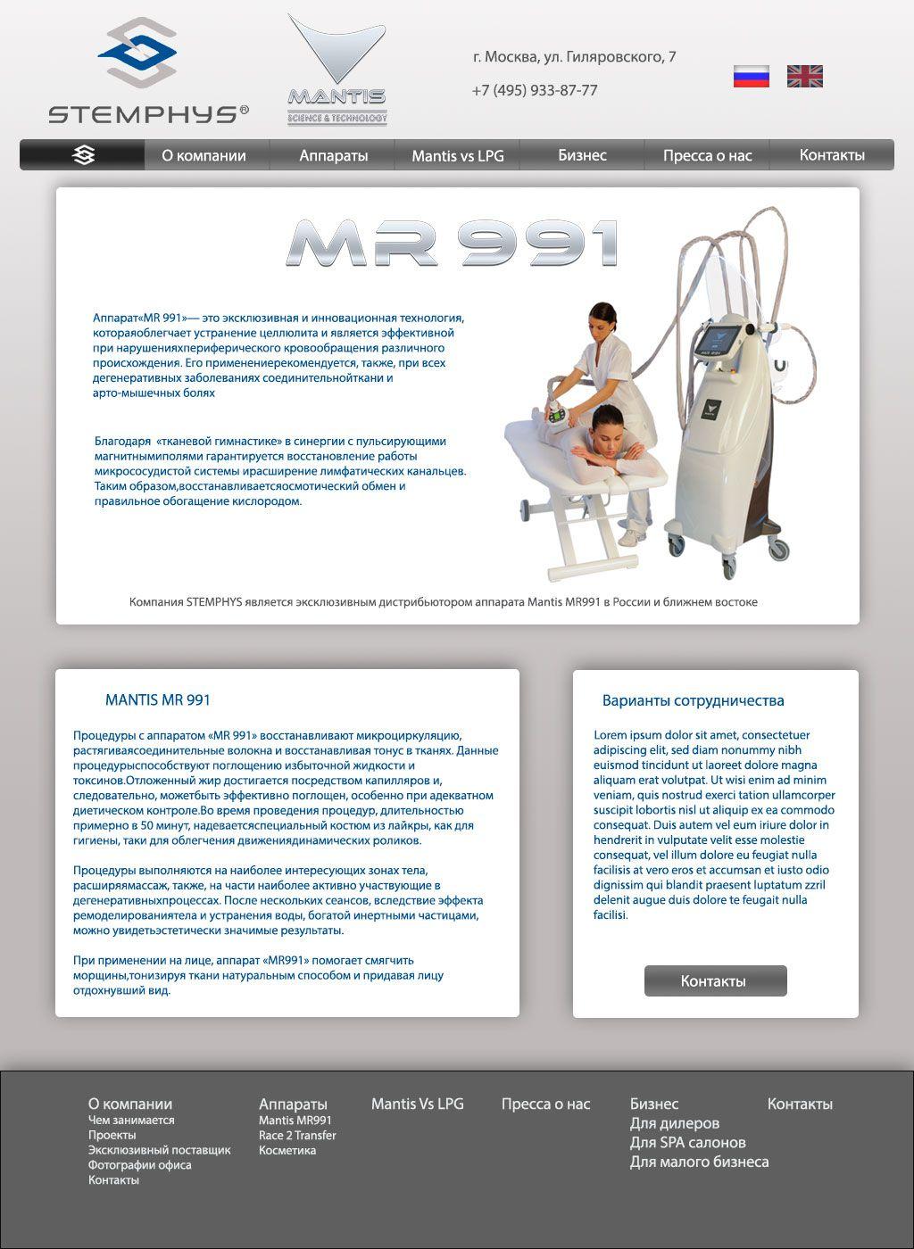 Создание рекламного сайта медицинского аппарата - дизайнер Canti