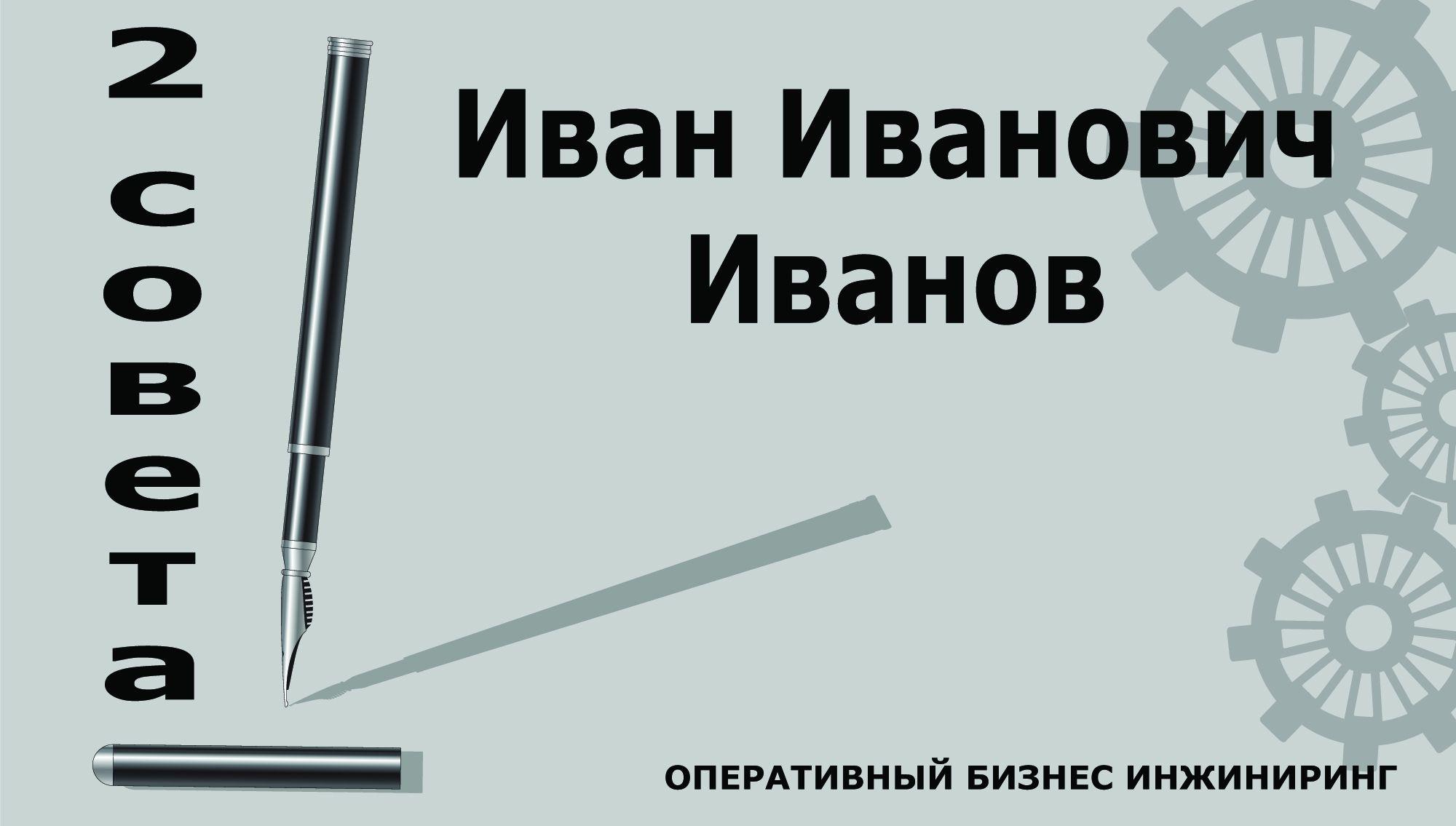 Фирменный стиль для ДваСовета - дизайнер alena_kozlova