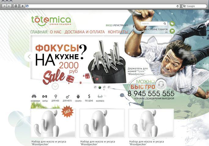 Дизайн сайта интернет магазина - дизайнер spirina
