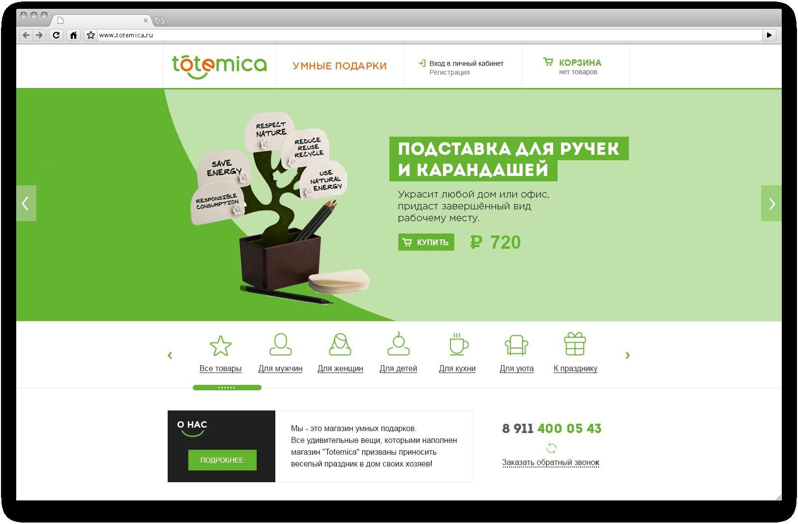 Дизайн сайта интернет магазина - дизайнер eduardo