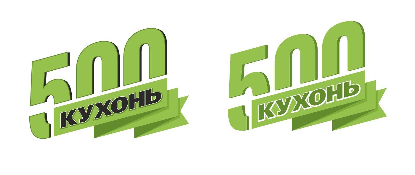 Логотип для интернет каталога кухонь - дизайнер AlexSh1978
