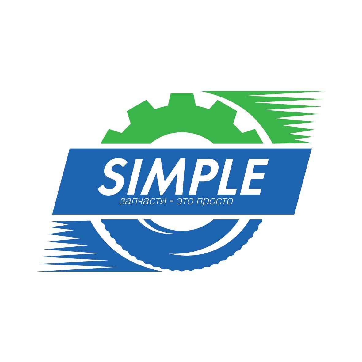 Лого для Simple. Компания по продаже автозапчастей - дизайнер kit-design