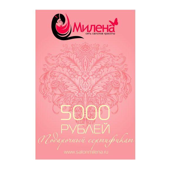 Подарочный сертификат для салона красоты - дизайнер zhutol