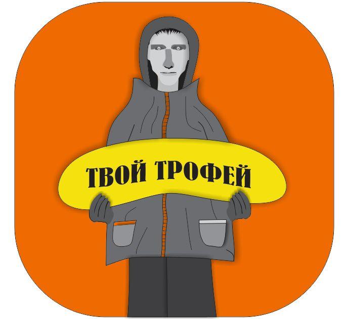 Создание логотипа для Твой Трофей - дизайнер baltomal