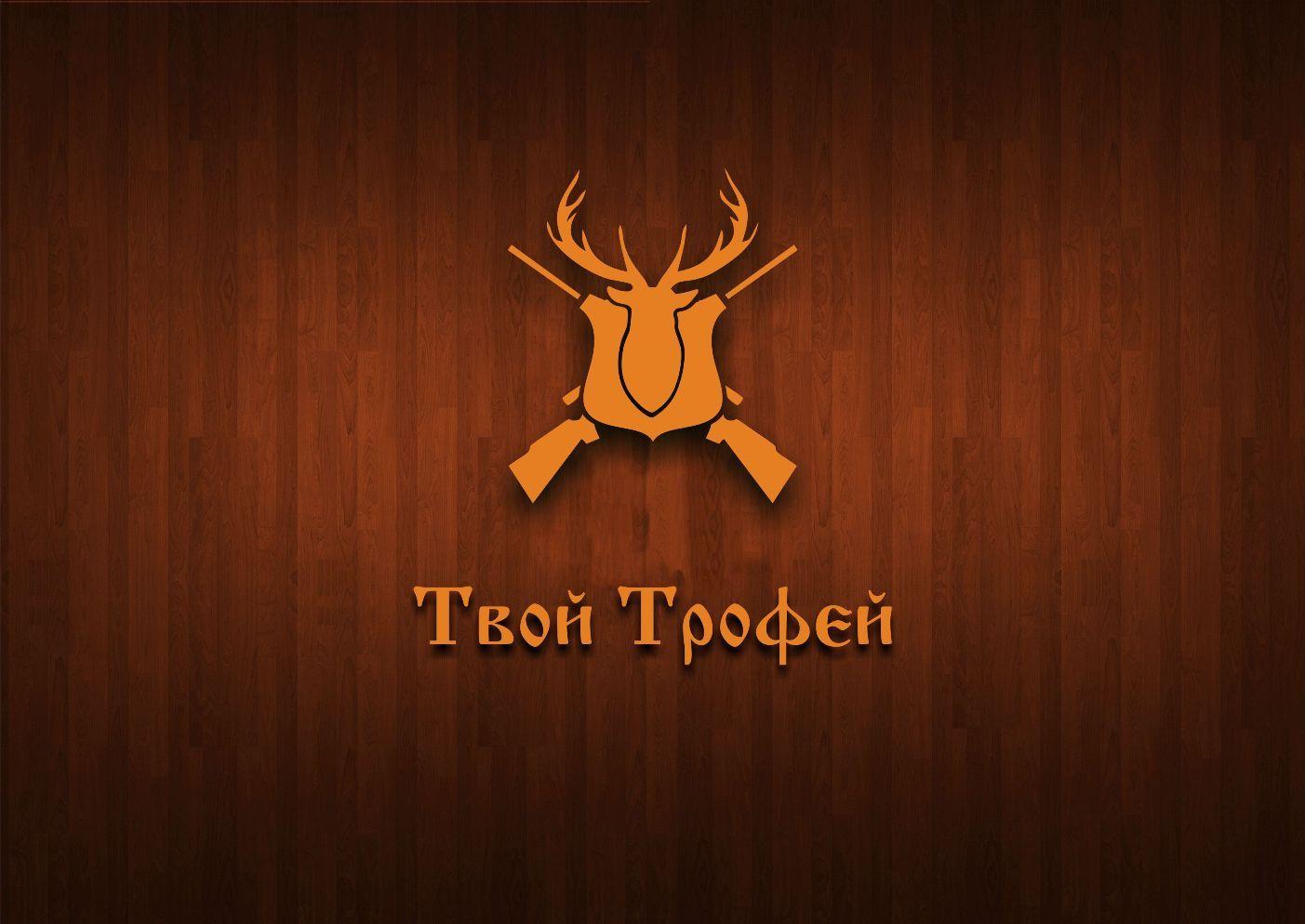 Создание логотипа для Твой Трофей - дизайнер yuldashbaev