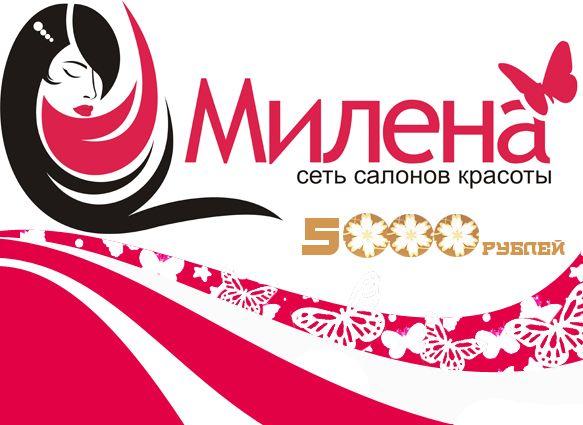 Подарочный сертификат для салона красоты - дизайнер Yesenia
