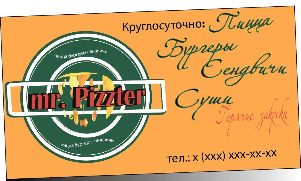 Доставка, кафе пиццы, сендвичей, бургеров. - дизайнер novatora