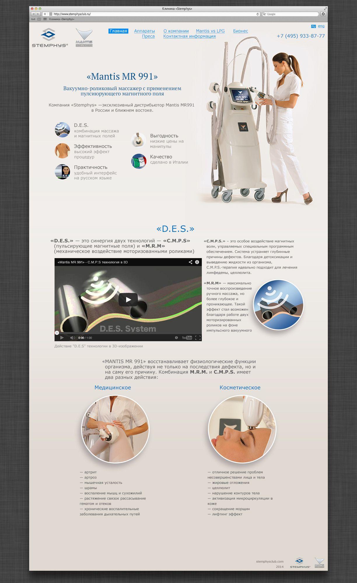 Создание рекламного сайта медицинского аппарата - дизайнер hemasei
