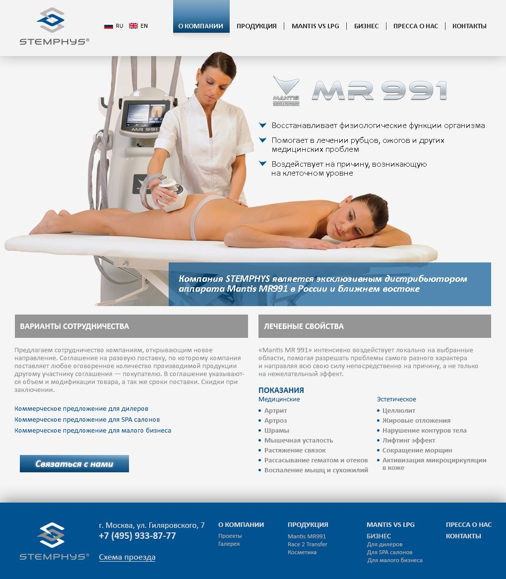 Создание рекламного сайта медицинского аппарата - дизайнер Pchela-v-tikve