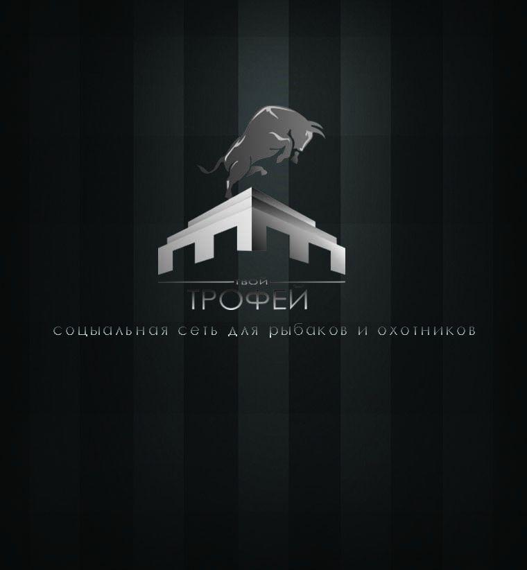 Создание логотипа для Твой Трофей - дизайнер PashaEnjoy