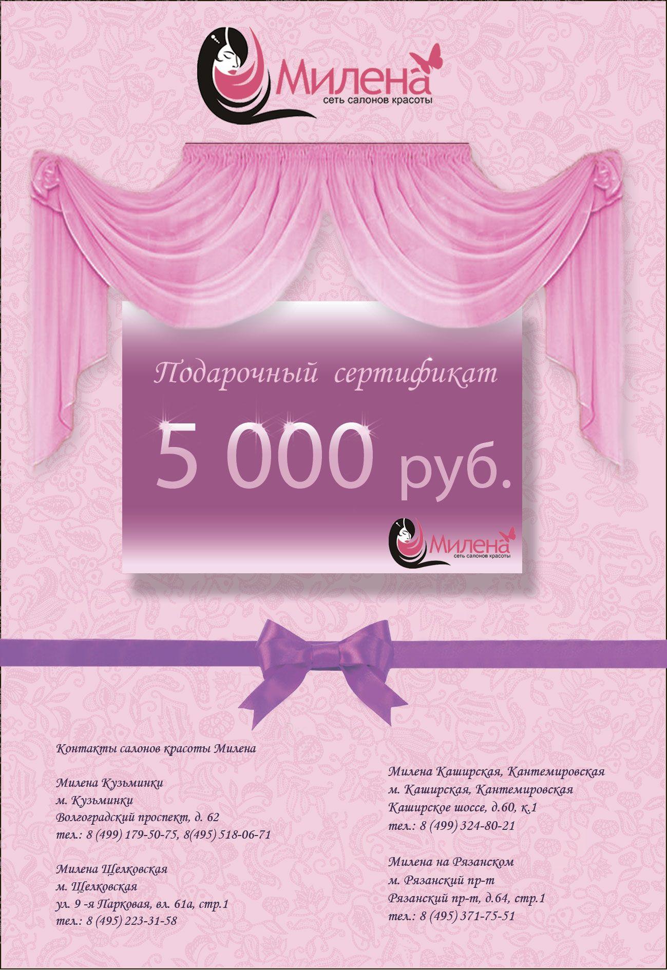 Подарочный сертификат для салона красоты - дизайнер charm