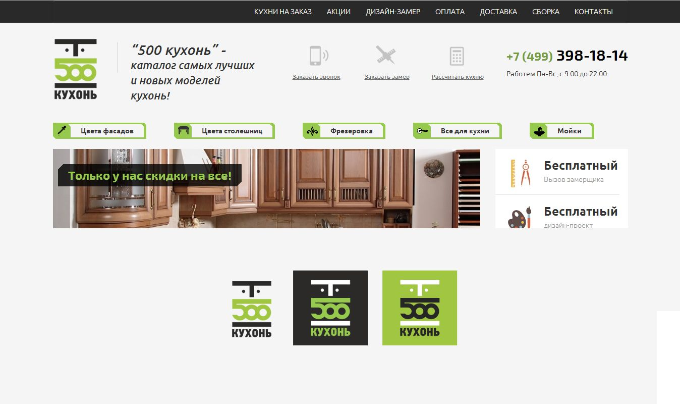 Логотип для интернет каталога кухонь - дизайнер bovee