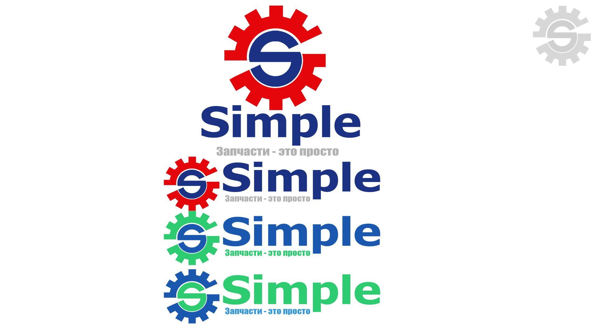 Лого для Simple. Компания по продаже автозапчастей - дизайнер RayGamesThe