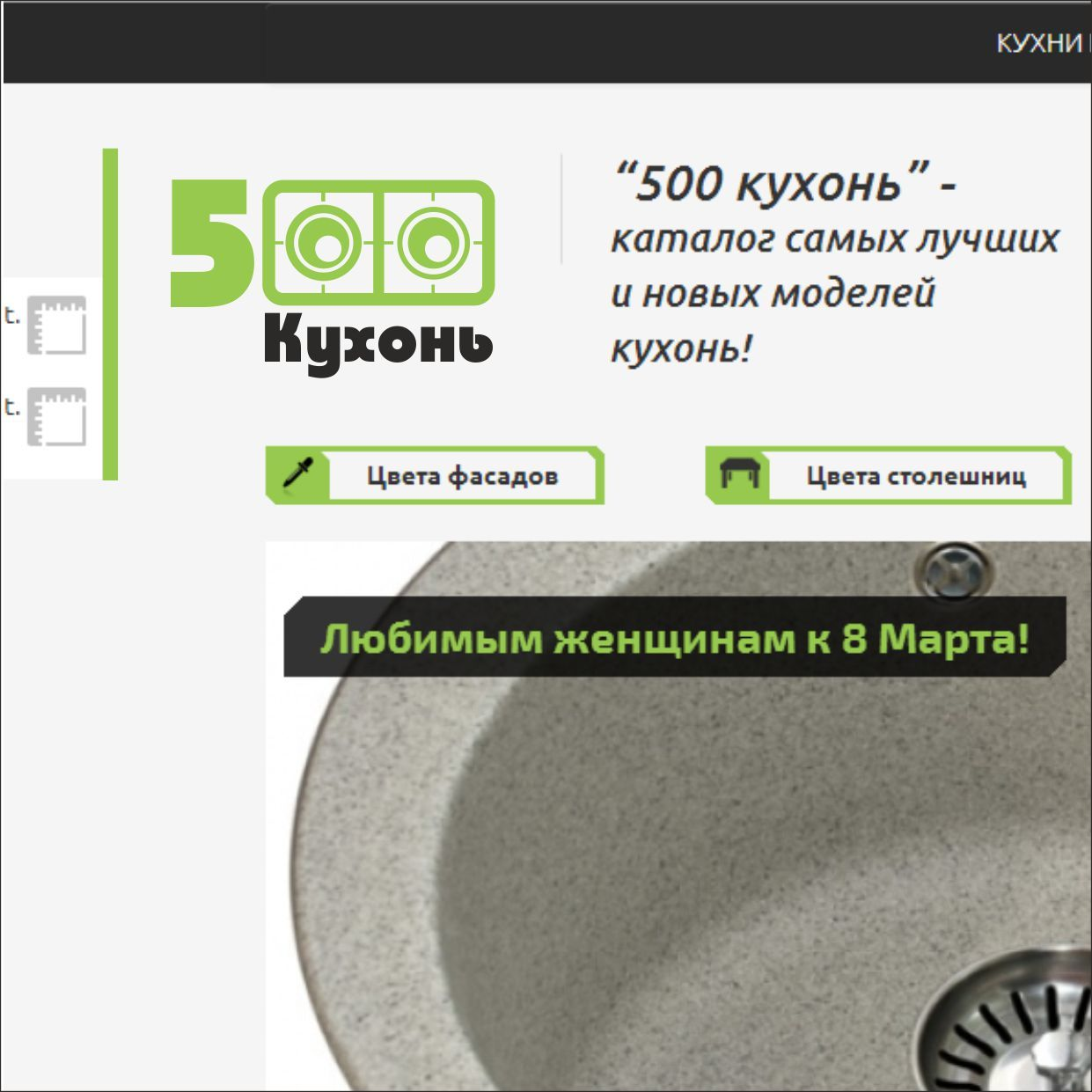 Логотип для интернет каталога кухонь - дизайнер Darkmarshal