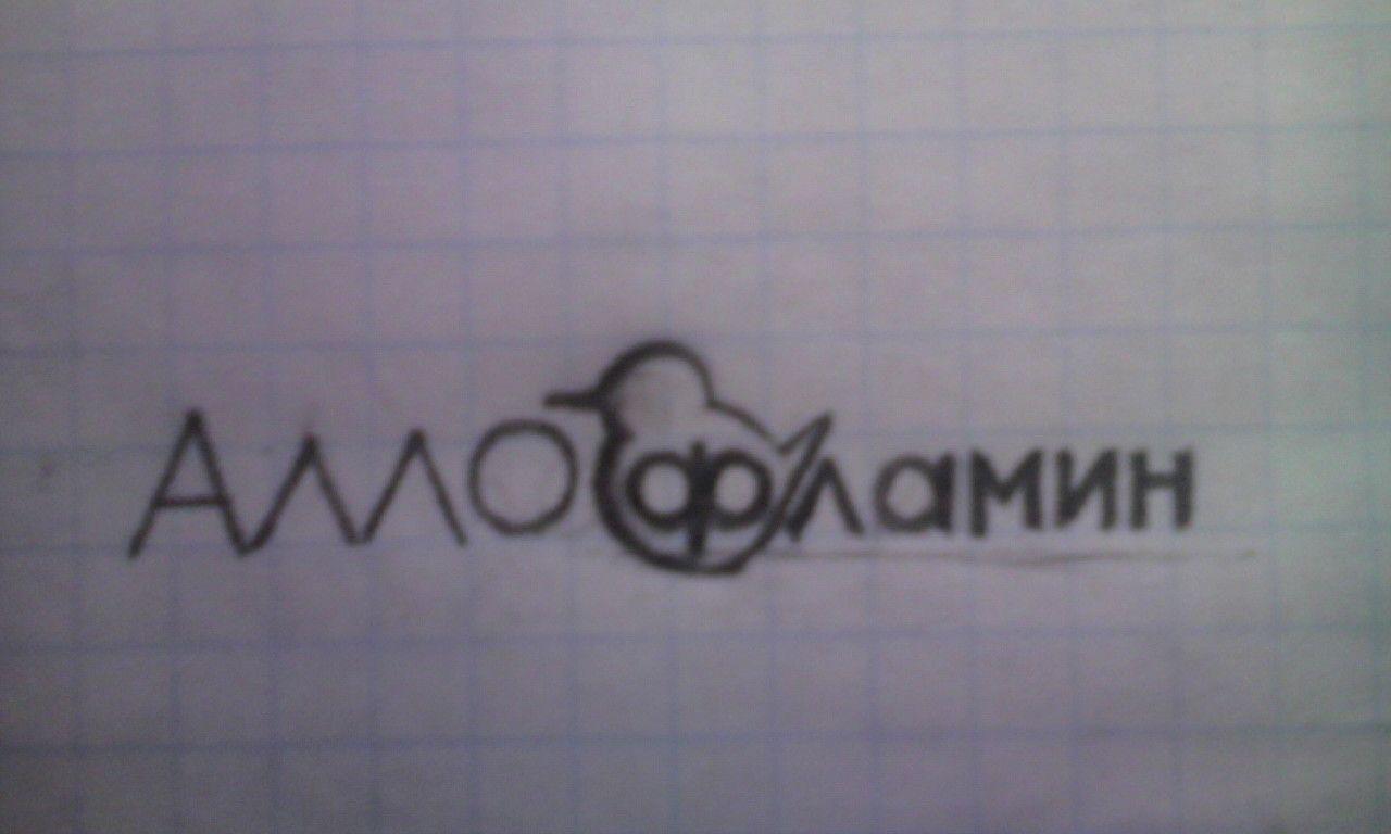Логотип препарата Аллофламин - дизайнер fahim777