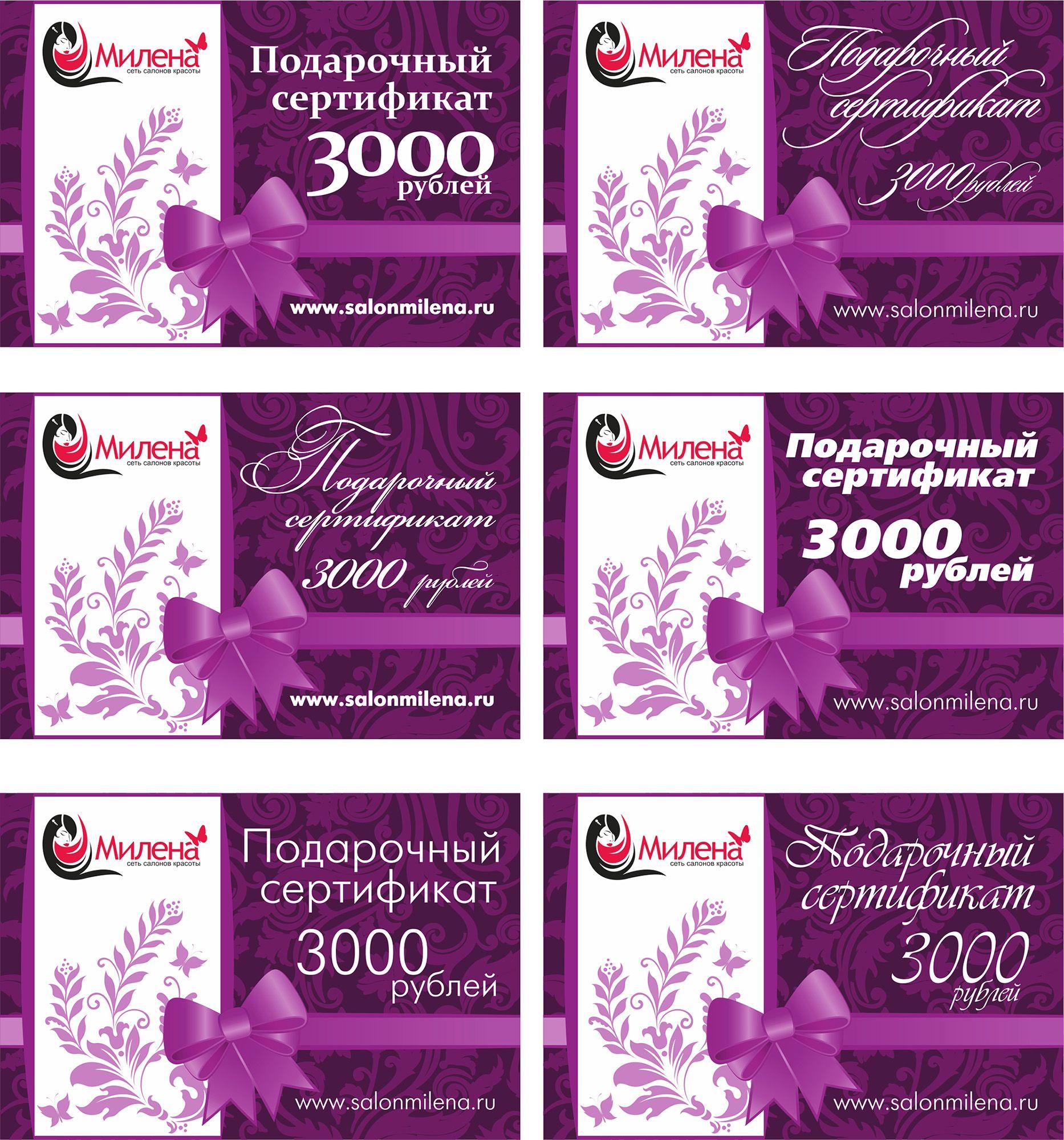 Подарочный сертификат для салона красоты - дизайнер AlexSh1978